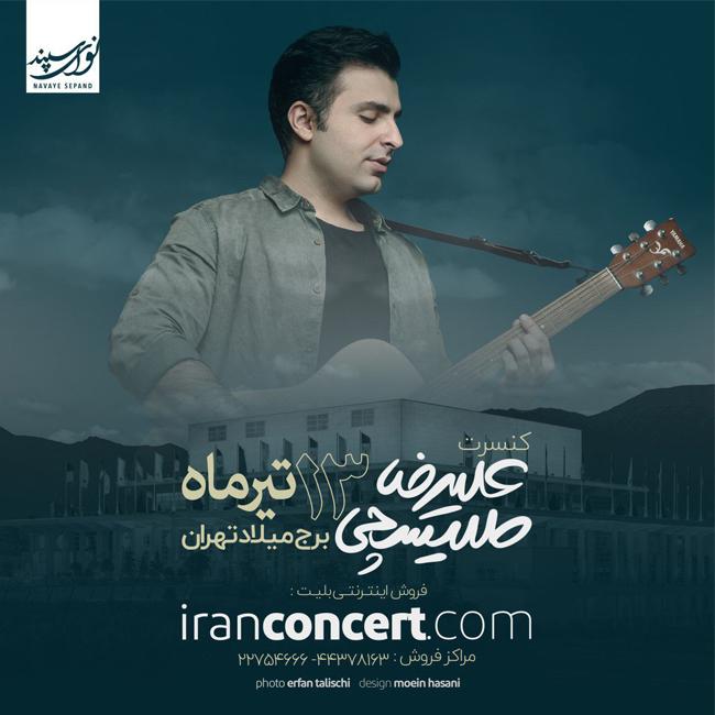 کنسرت علیرضا طلیسچی ۱۳ تیر برج  میلاد