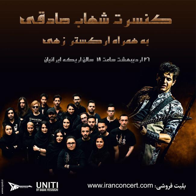 کنسرت شهاب صادقی به همراه ارکستر زهی ۲۶ اردیبهشت سالن اریکه ایرانیان