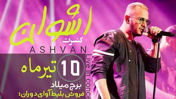 کنسرت اشوان ۱۰تیر تهران
