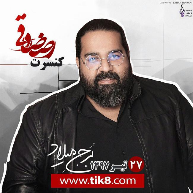 کنسرت رضا صادقی ۲۷ تیر تهران