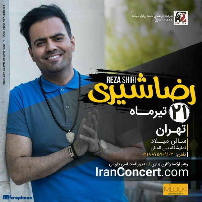 کنسرت رضا شیری ۲۱ تیر سالن میلاد نمایشگاه بین المللی تهران
