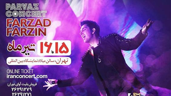 کنسرت فرزاد فرزین ۱۵ و ۱۶ تیر سالن میلاد نمایشگاه بین المللی تهران