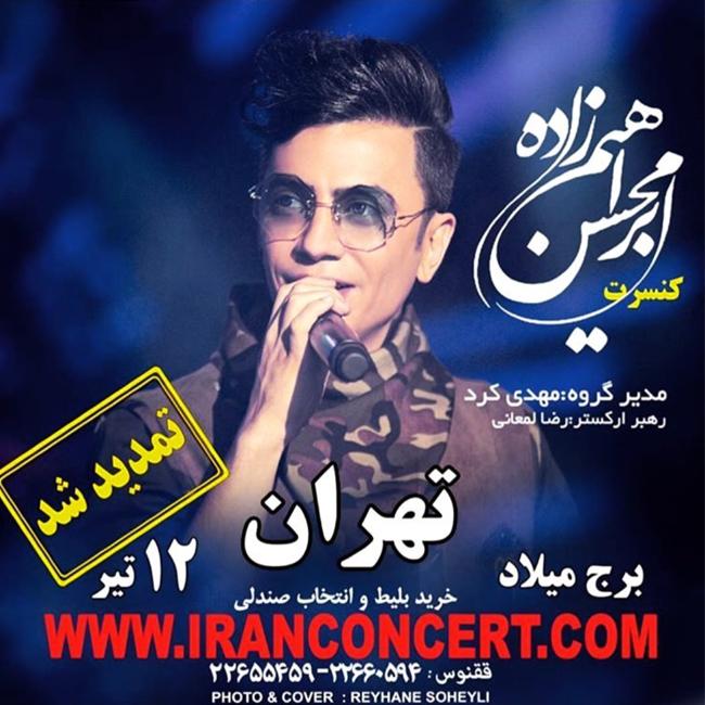 کنسرت محسن ابراهیم زاده ۱۲ تیر تهران