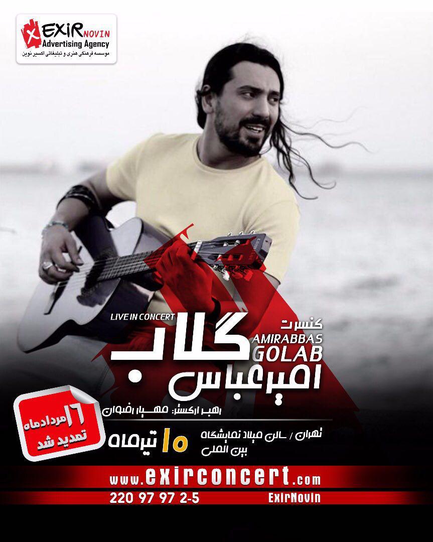 کنسرت امیر عباس گلاب تمدید شد