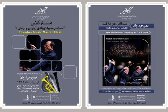 مرکز آموزش هنری بنیاد رودکی دو مسترکلاس موسیقی را توسط نصیر حیدریان برگزار می کند