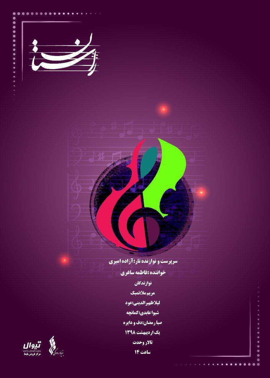 برگزاری کنسرت گروه بانوان راستان برای حادثه دیدگان سانحه سیل